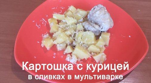 Картошка с курицей в сливках рецепт